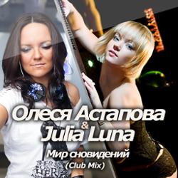 Обложка Олеся Астапова & Julia Luna - Мир сновидений (club mix)
