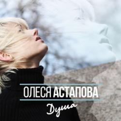 Обложка Олеся Астапова - Душа