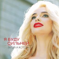 Обложка Татьяна Котова - Я буду сильней(Radio Edit)