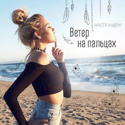 Обложка Настя Кудри - Ветер на пальцах