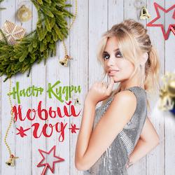 Обложка Настя Кудри - Новый год