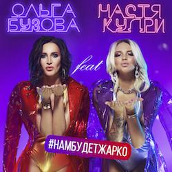 Обложка Ольга Бузова и Настя Кудри - #НамБудетЖарко