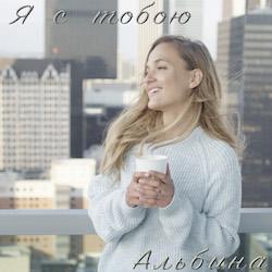 Обложка Альбина - Я с Тобою