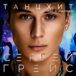 Обложка Сергей ГрейС - ТанцХит (ft. D.Agafonov)