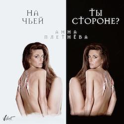 Обложка Анна Плетнёва feat. Марина Федункив - На чьей ты стороне