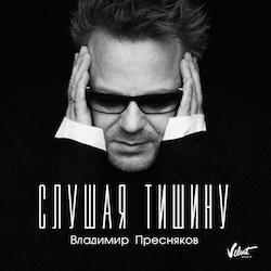 Обложка Владимир Пресняков - Слушая тишину