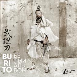 Обложка Burito - Штрихи