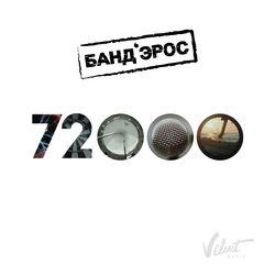 Обложка Банд'Эрос - 72000