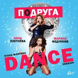 Обложка Анна Плетнёва feat. Марина Федункив - Подруга (Diana Montana Dance Version)