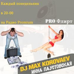 Обложка Dj Max Korovaev & Инна Паустовская - Радиопрограмма Pro Флирт (Выпуск 5)