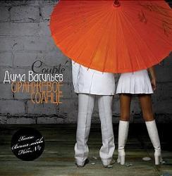 Обложка Couple - Оранжевое Солнце