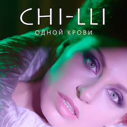 Обложка Chi-Lli - Одной крови