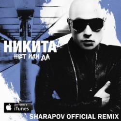 Обложка Никита - Нет или Да (Sharapov Official Remix )