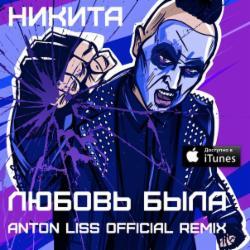 Обложка Никита - Любовь была (Anton Liss Official Remix)