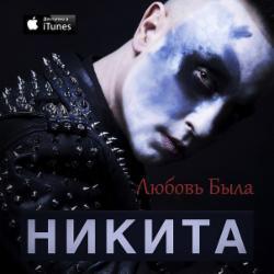 Обложка Никита - Любовь Была