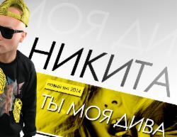 Обложка Никита - ТЫ моя ДИВА(Maxx Play Official Remix)