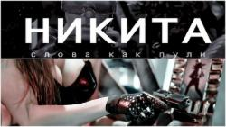 Обложка Никита - Слова как Пули (Remix)
