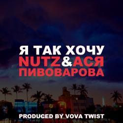 Обложка Nutz ft. Ася Пивоварова - Я Так Хочу
