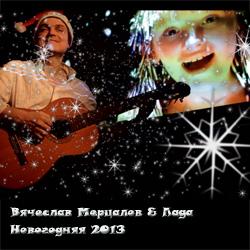 Обложка Вячеслав Мерцалов - Новогодняя 2013