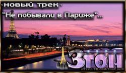 Обложка RaImc & ORA (3тон) - Не побывали в Париже