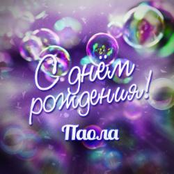 Обложка Паола - С Днём Рождения!