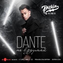 Обложка Dante - Не Вздумай (DJ PitkiN Remix)