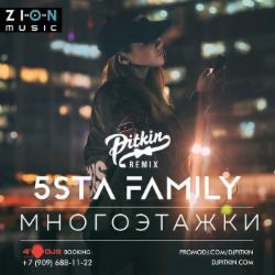 Обложка 5Sta Family - Многоэтажки (DJ PitkiN Remix)
