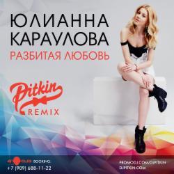 Обложка Юлианна Караулова - Разбитая Любовь (DJ PitkiN Remix)