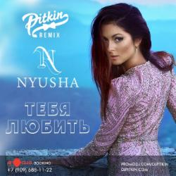 Обложка Нюша - Тебя Любить (DJ PitkiN Remix)