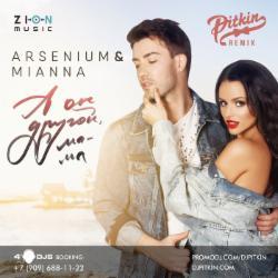 Обложка Arsenium & Mianna - А Oн Другой, Мама (DJ PitkiN Remix)
