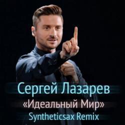 Обложка Сергей Лазарев - Идеальный Мир (Syntheticsax remix)
