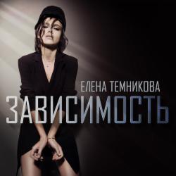 Обложка Елена Темникова - Зависимость