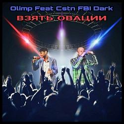Обложка Olimp Feat C.F.D - Взять Овации (Radio Edit)