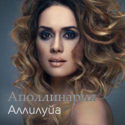 Обложка Аполлинария - Аллилуйя