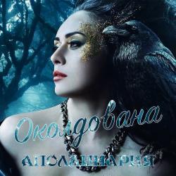 Обложка Аполлинария - Околдована