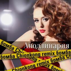 Обложка Аполлинария - Бомба (ChionKong remix)