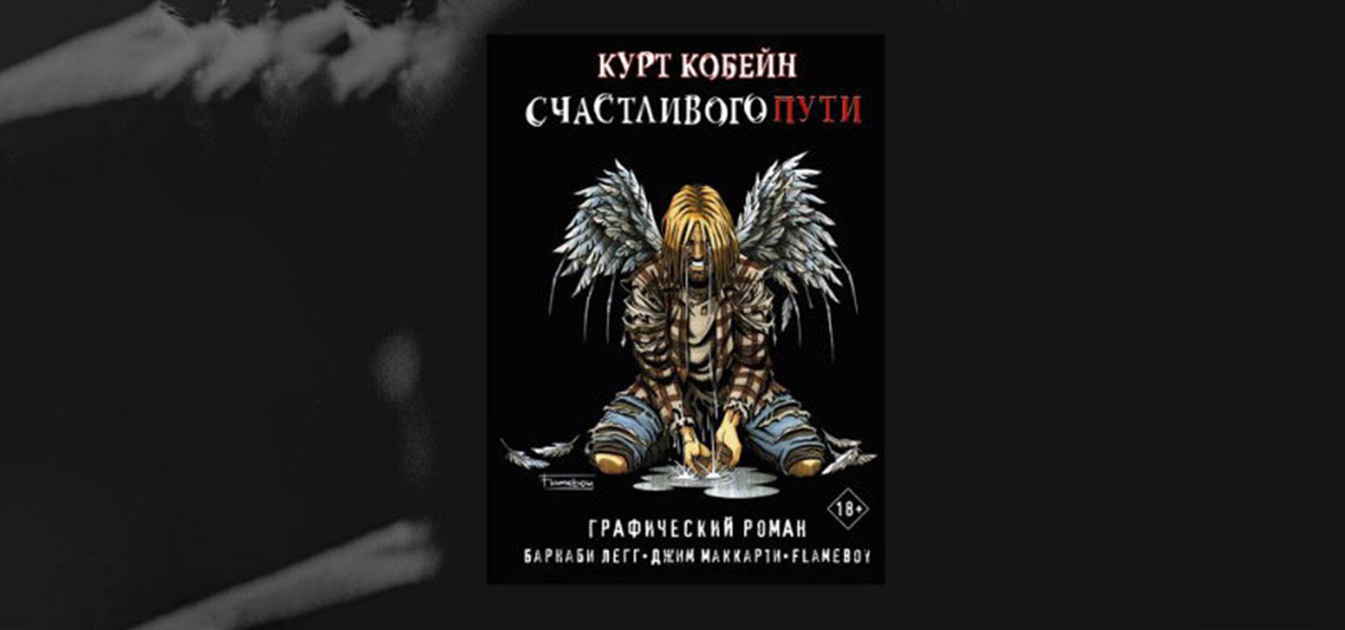 Биография Курта Кобейна выйдет в России в день рождения музыканта